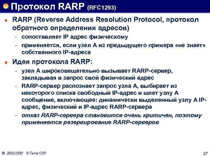 Протокол RARP (RFC 1293) ® RARP (Reverse Address Resolution Protocol, протокол обратного определения адресов)