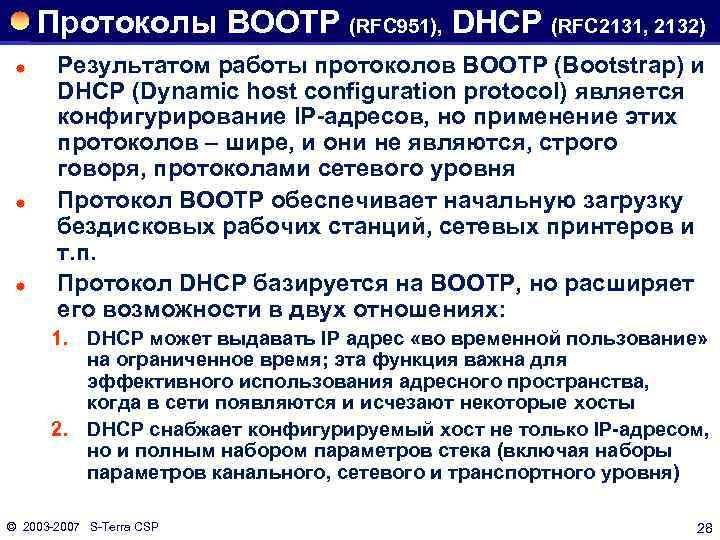 Протоколы BOOTP (RFC 951), DHCP (RFC 2131, 2132) ® ® ® Результатом работы протоколов