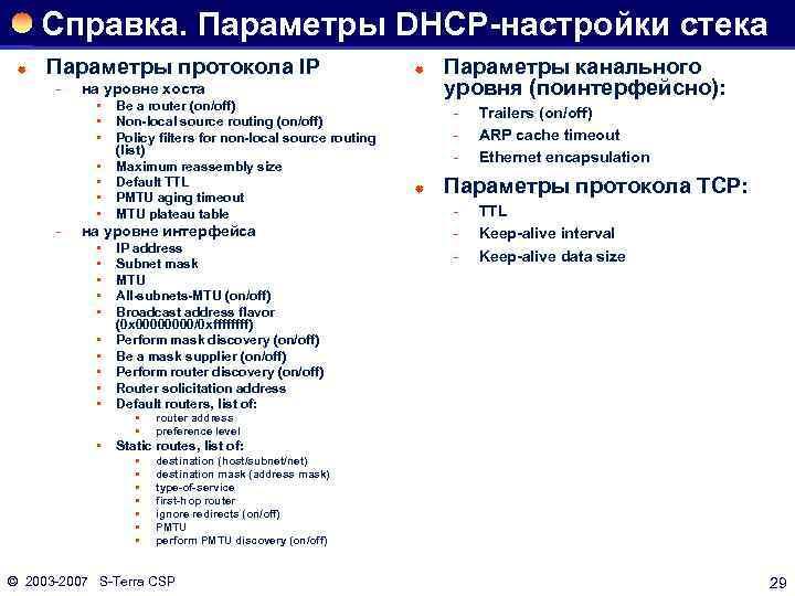 Справка. Параметры DHCP-настройки стека ® Параметры протокола IP на уровне хоста • • ®