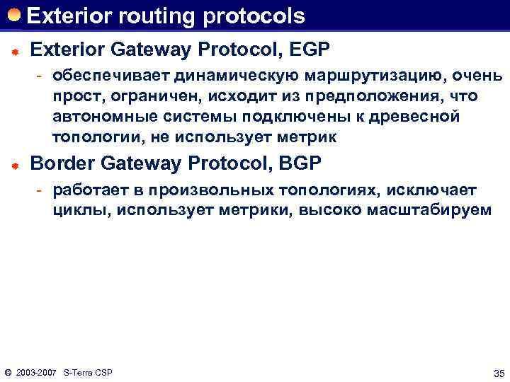 Exterior routing protocols ® Exterior Gateway Protocol, EGP обеспечивает динамическую маршрутизацию, очень прост, ограничен,