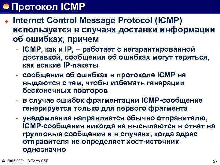 Протокол ICMP ® Internet Control Message Protocol (ICMP) используется в случаях доставки информации об