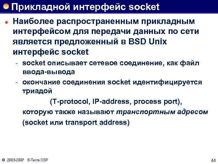 Прикладной интерфейс socket ® Наиболее распространенным прикладным интерфейсом для передачи данных по сети является