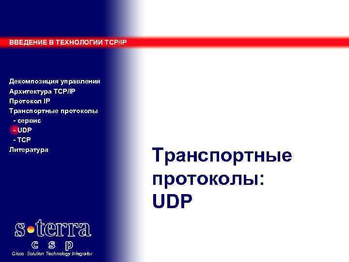 ВВЕДЕНИЕ В ТЕХНОЛОГИИ TCP/IP Декомпозиция управления Архитектура TCP/IP Протокол IP Транспортные протоколы - сервис