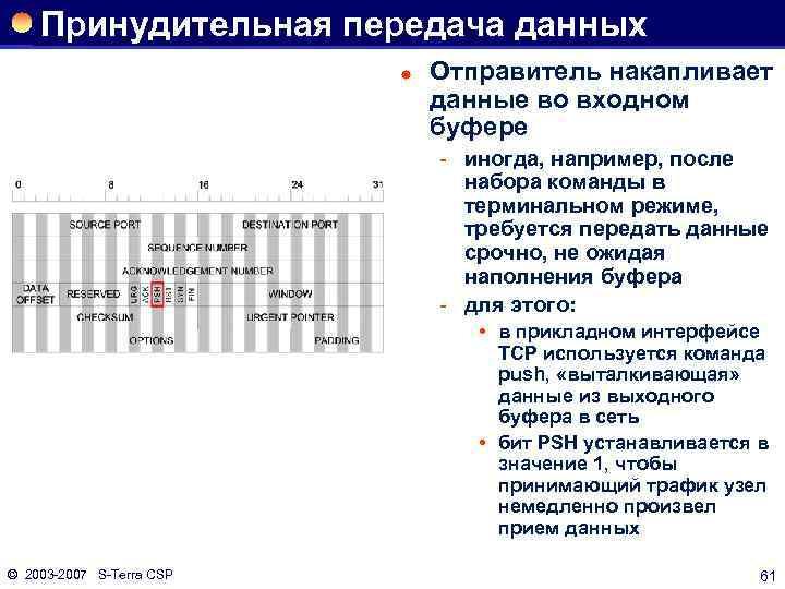 Принудительная передача данных ® Отправитель накапливает данные во входном буфере иногда, например, после набора