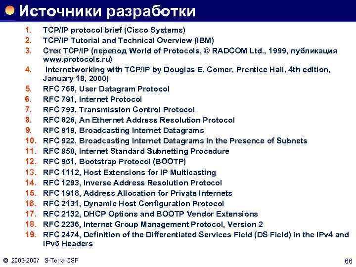 Источники разработки 1. 2. 3. 4. 5. 6. 7. 8. 9. 10. 11. 12.
