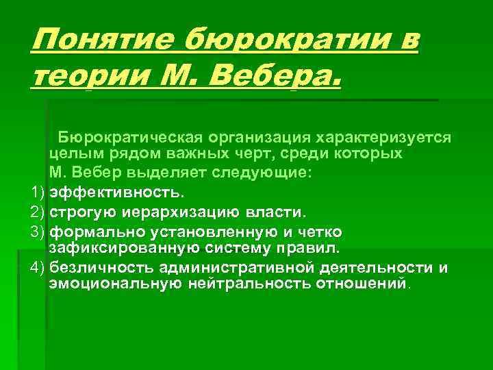 Понятие бюрократии в теории М. Вебера. Бюрократическая организация характеризуется целым рядом важных черт, среди