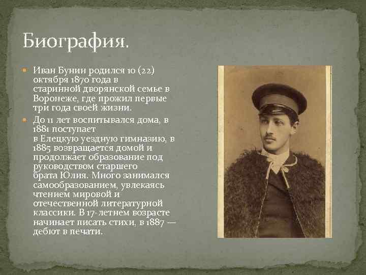 Биография. Иван Бунин родился 10 (22) октября 1870 года в старинной дворянской семье в