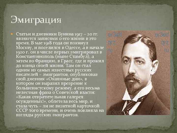 Эмиграция Статьи и дневники Бунина 1917 – 20 гг. являются записями о его жизни