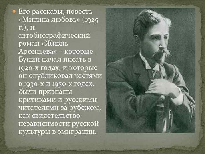 Его рассказы, повесть «Митина любовь» (1925 г. ), и автобиографический роман «Жизнь Арсеньева»