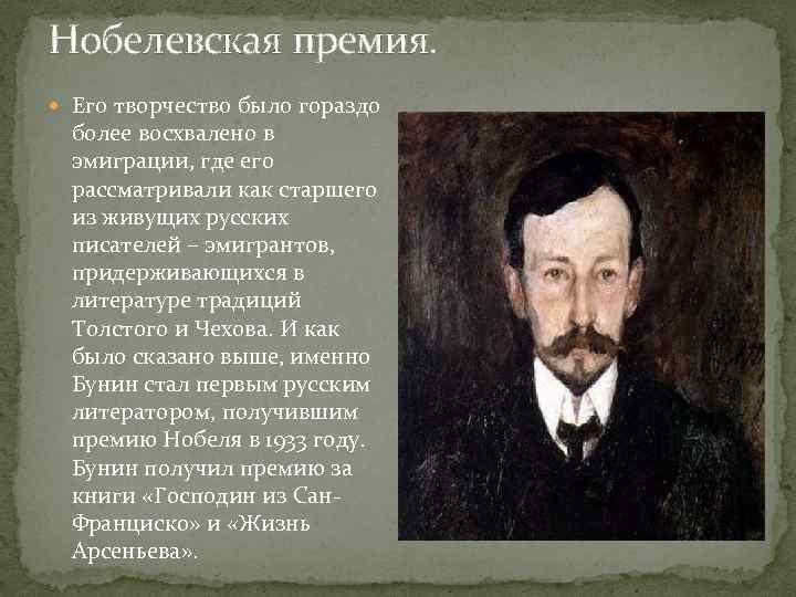 Нобелевская премия. Его творчество было гораздо более восхвалено в эмиграции, где его рассматривали как