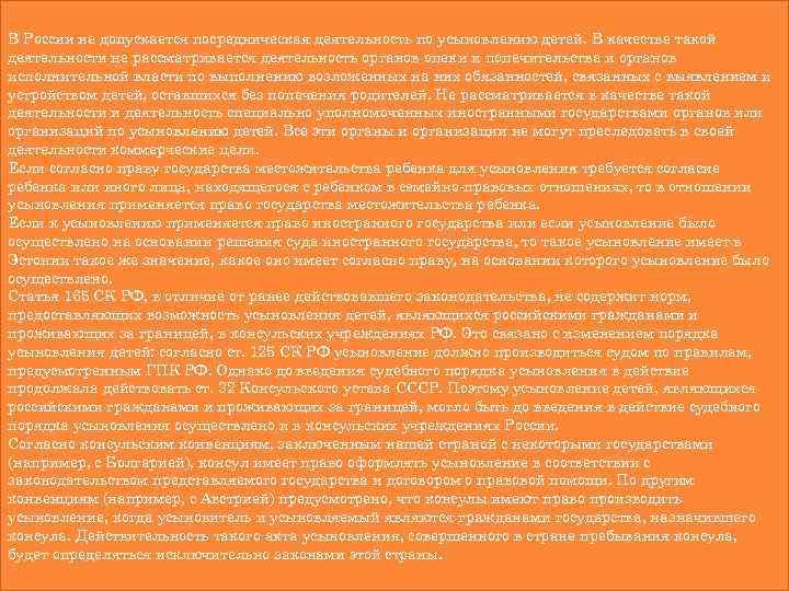 В России не допускается посредническая деятельность по усыновлению детей. В качестве такой деятельности не