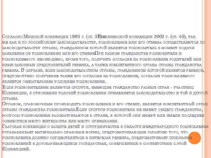 СОГЛАСНО МИНСКОЙ КОНВЕНЦИИ 1993 Г. (СТ. 37)ИШИНЕВСКОЙ КОНВЕНЦИИ 2002 Г. (СТ. 40), ТАК КИ