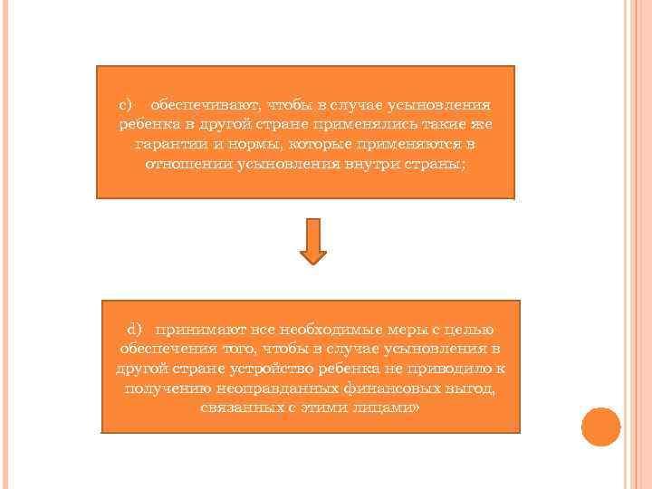 c) обеспечивают, чтобы в случае усыновления ребенка в другой стране применялись такие же гарантии