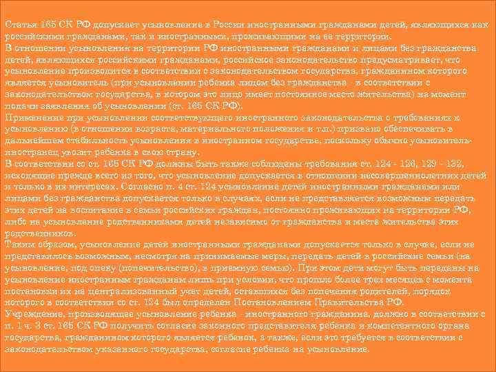 Статья 165 СК РФ допускает усыновление в России иностранными гражданами детей, являющихся как российскими