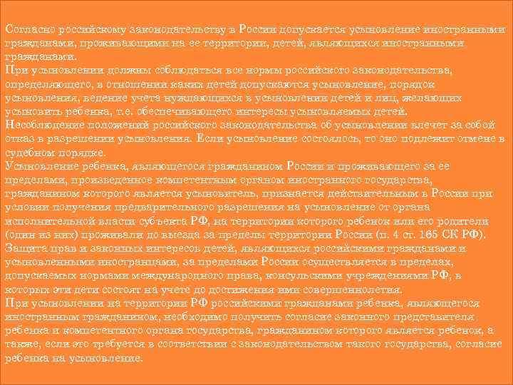 Согласно российскому законодательству в России допускается усыновление иностранными гражданами, проживающими на ее территории, детей,