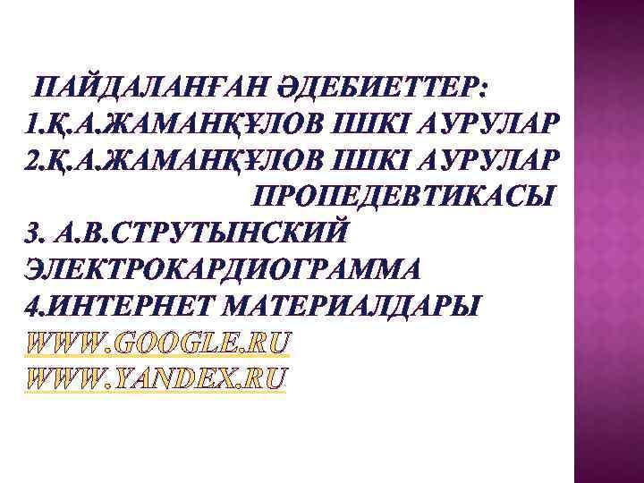 ПАЙДАЛАНҒАН ӘДЕБИЕТТЕР: 1. Қ. А. ЖАМАНҚҰЛОВ ІШКІ АУРУЛАР 2. Қ. А. ЖАМАНҚҰЛОВ ІШКІ АУРУЛАР