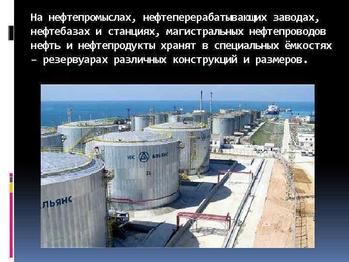 На нефтепромыслах, нефтеперерабатывающих заводах, нефтебазах и станциях, магистральных нефтепроводов нефть и нефтепродукты хранят в
