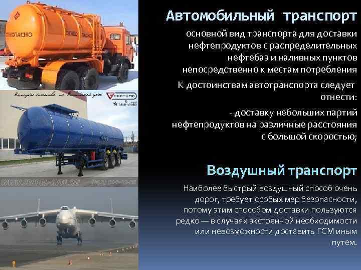 Автомобильный транспорт основной вид транспорта для доставки нефтепродуктов с распределительных нефтебаз и наливных