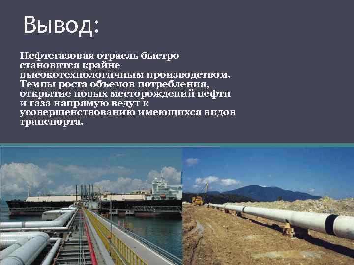 Вывод: Нефтегазовая отрасль быстро становится крайне высокотехнологичным производством. Темпы роста объемов потребления, открытие новых