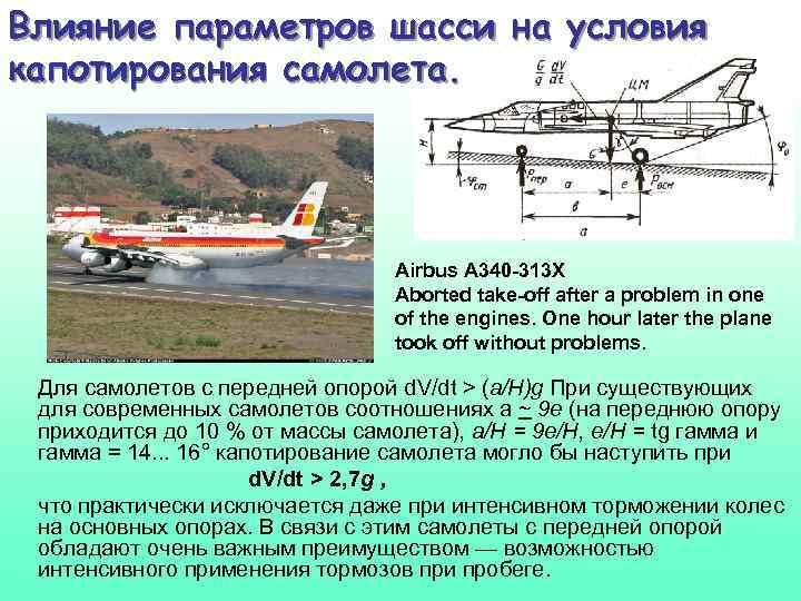 Влияние параметров шасси на условия капотирования самолета. Airbus A 340 -313 X Aborted take-off