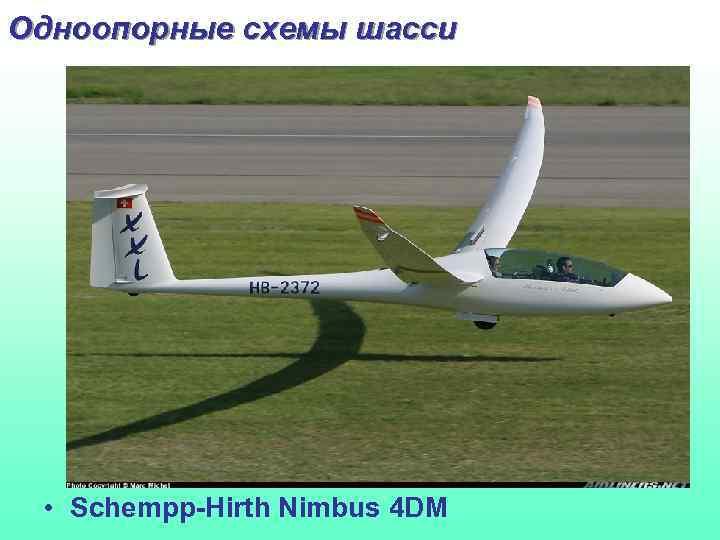 Одноопорные схемы шасси • Schempp-Hirth Nimbus 4 DM