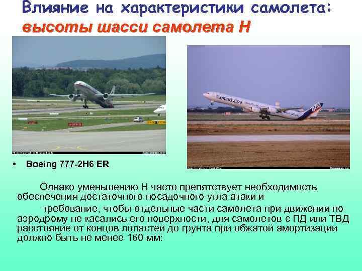 Влияние на характеристики самолета: высоты шасси самолета Н • Boeing 777 -2 H 6