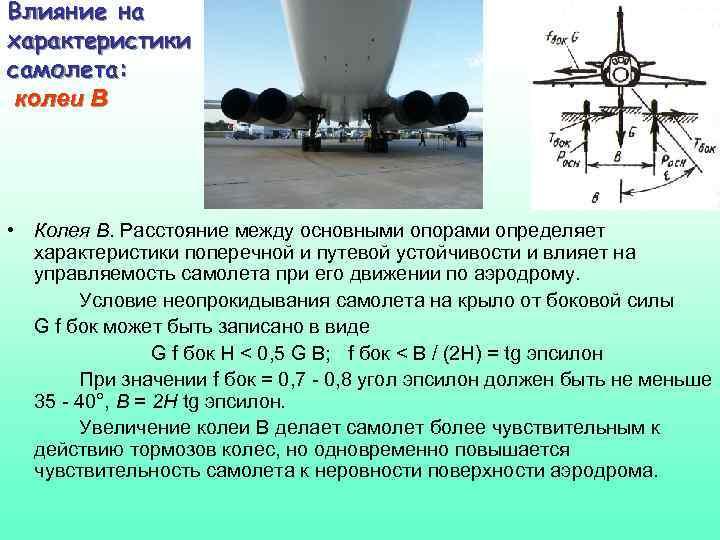 Влияние на характеристики самолета: колеи В • Колея В. Расстояние между основными опорами определяет