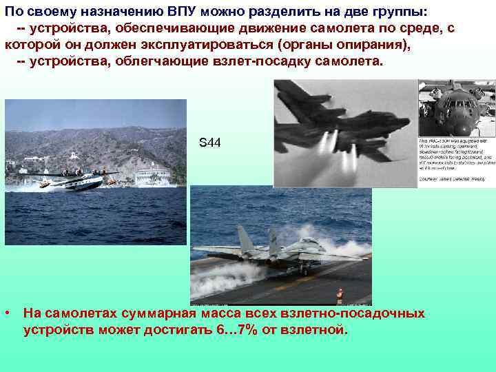 По своему назначению ВПУ можно разделить на две группы: -- устройства, обеспечивающие движение самолета