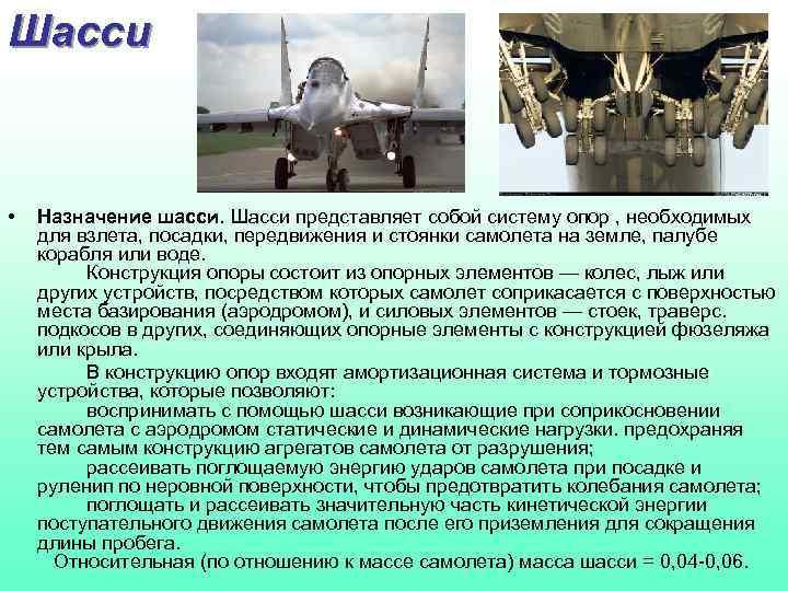 Шасси • Назначение шасси. Шасси представляет собой систему опор , необходимых для взлета, посадки,