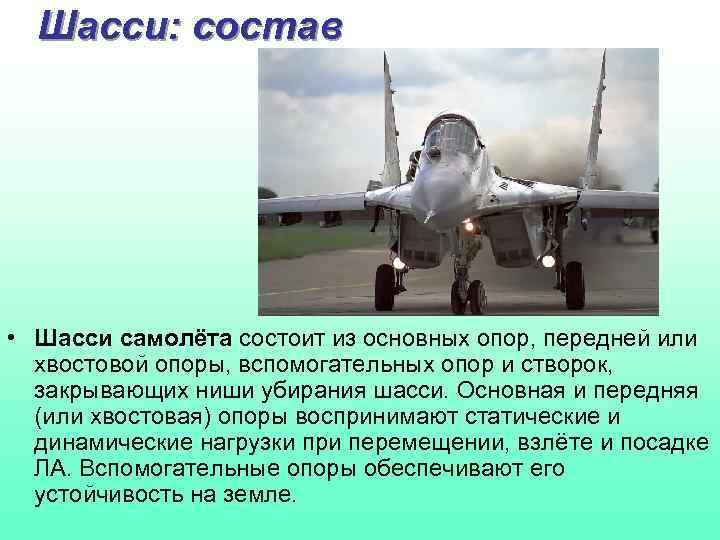 Шасси: состав • Шасси самолёта состоит из основных опор, передней или хвостовой опоры, вспомогательных