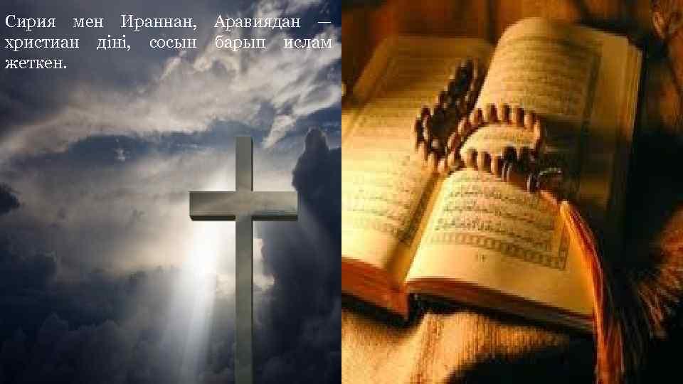 Сирия мен Ираннан, Аравиядан — христиан діні, сосын барып ислам жеткен.