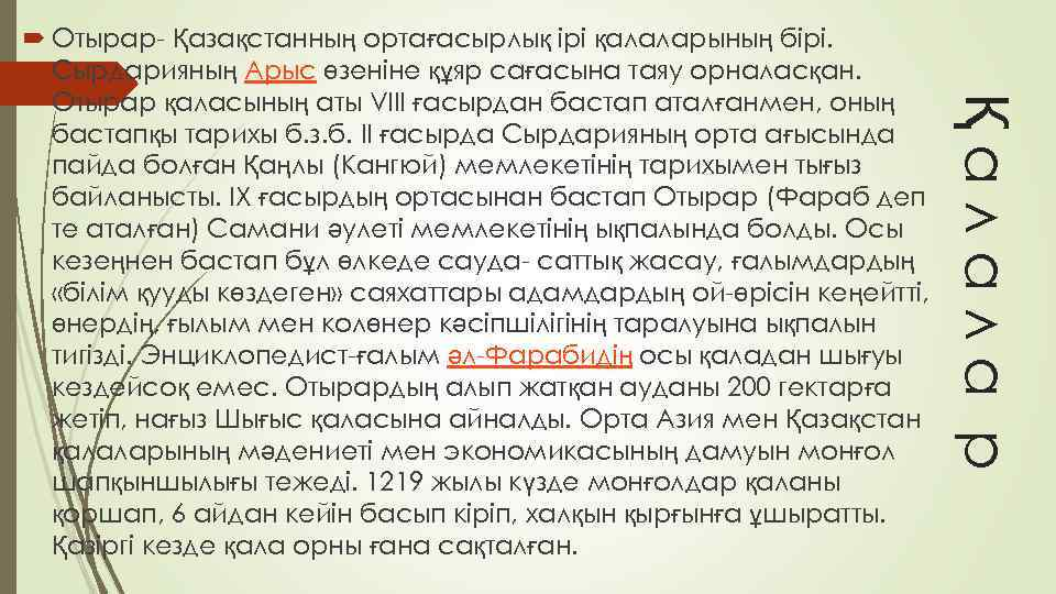 Қалала р Отырар- Қазақстанның ортағасырлық ірі қалаларының бірі. Сырдарияның Арыс өзеніне құяр сағасына таяу