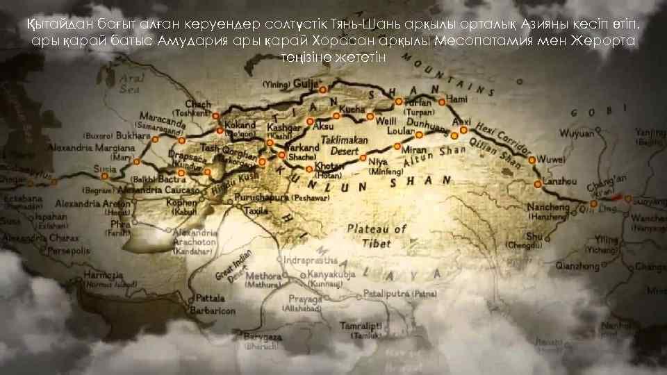 Қытайдан бағыт алған керуендер солтүстік Тянь-Шань арқылы орталық Азияны кесіп өтіп, ары қарай батыс