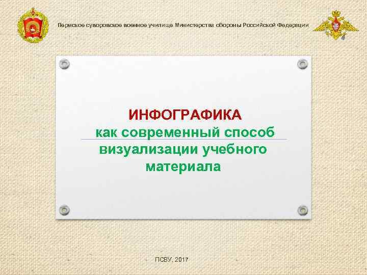Пермское суворовское военное училище Министерства обороны Российской Федерации ИНФОГРАФИКА как современный способ визуализации учебного
