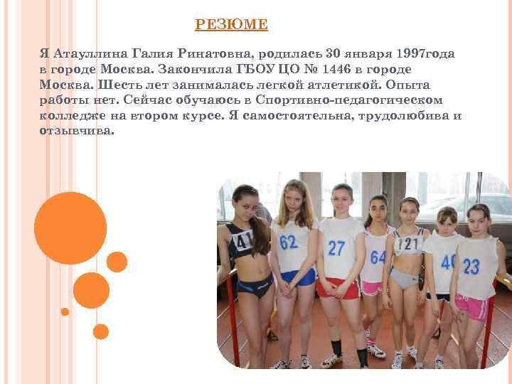 РЕЗЮМЕ Я Атауллина Галия Ринатовна, родилась 30 января 1997 года в городе Москва. Закончила