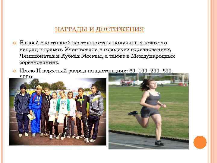 НАГРАДЫ И ДОСТИЖЕНИЯ В своей спортивной деятельности я получала множество наград и грамот. Участвовала