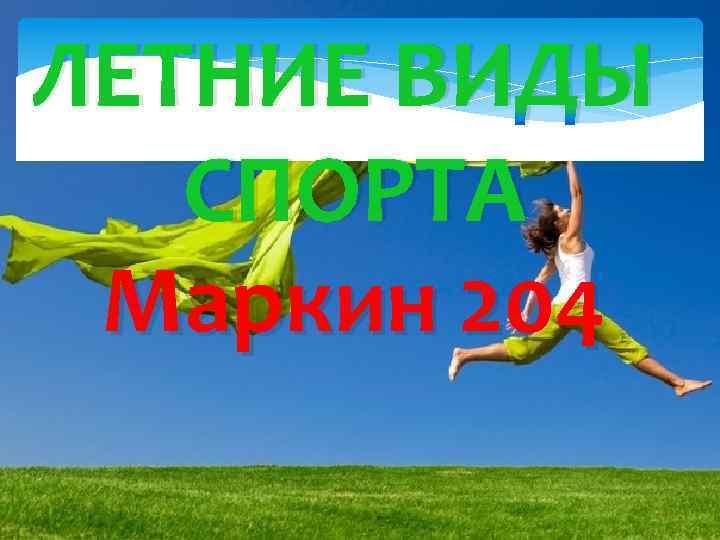 ЛЕТНИЕ ВИДЫ СПОРТА Маркин 204