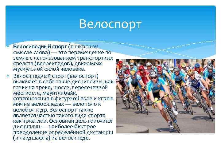 Велоспорт Велосипедный спорт (в широком смысле слова) — это перемещение по земле с использованием