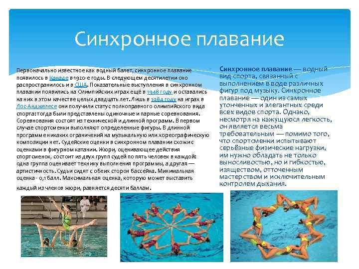 Синхронное плавание Первоначально известное как водный балет, синхронное плавание появилось в Канаде в 1920
