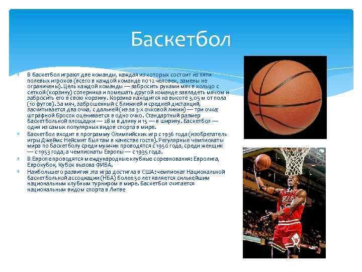 Баскетбол В баскетбол играют две команды, каждая из которых состоит из пяти полевых игроков