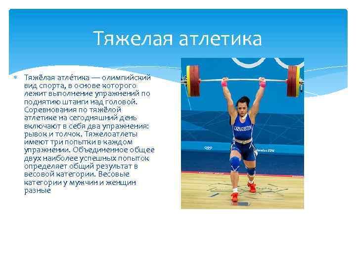 Тяжелая атлетика Тяжёлая атле тика — олимпийский вид спорта, в основе которого лежит выполнение