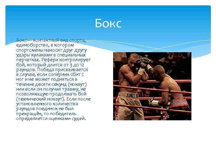 Бокс Бокс— контактный вид спорта, единоборство, в котором спортсмены наносят другу удары кулаками в