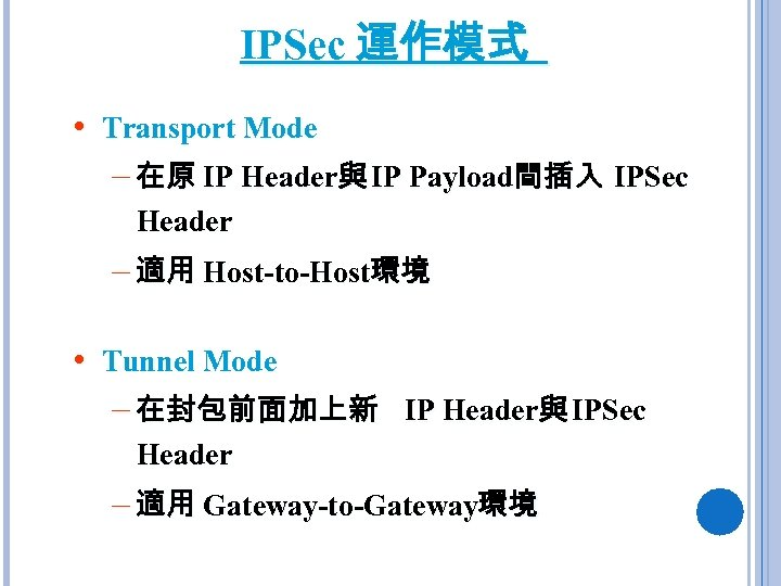 IPSec 運作模式 • Transport Mode – 在原 IP Header與 IP Payload間插入 IPSec Header –