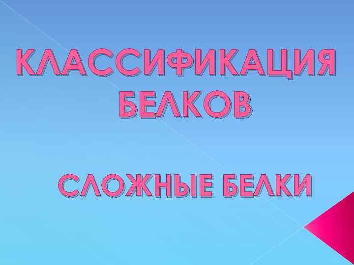 КЛАССИФИКАЦИЯ БЕЛКОВ СЛОЖНЫЕ БЕЛКИ