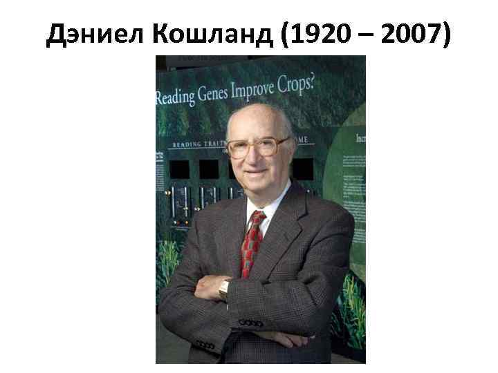Дэниел Кошланд (1920 – 2007)