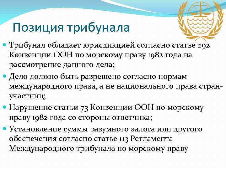 Позиция трибунала Трибунал обладает юрисдикцией согласно статье 292 Конвенции ООН по морскому праву 1982