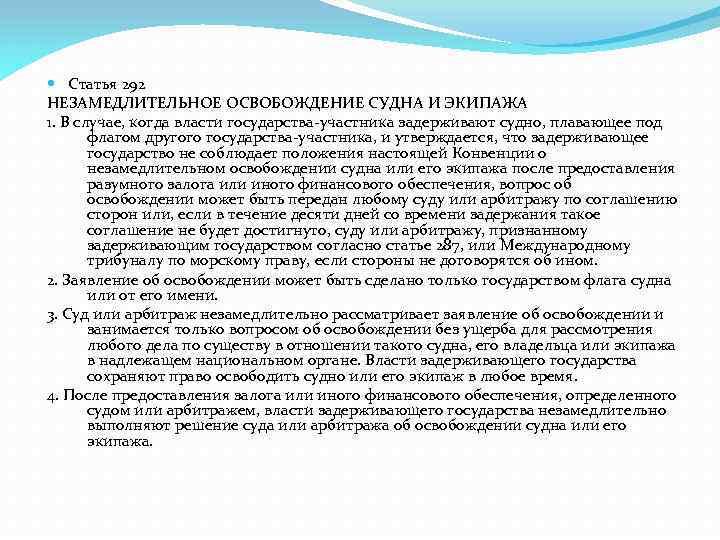 Статья 292 НЕЗАМЕДЛИТЕЛЬНОЕ ОСВОБОЖДЕНИЕ СУДНА И ЭКИПАЖА 1. В случае, когда власти государства-участника