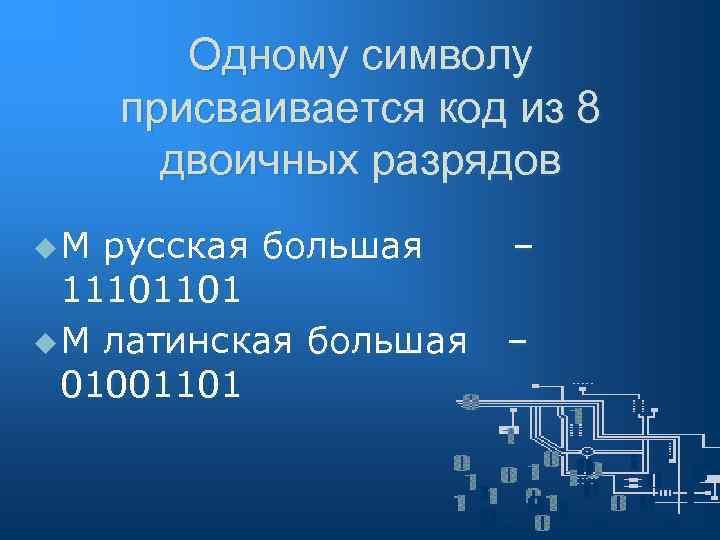 Одному символу присваивается код из 8 двоичных разрядов u. М русская большая 11101101 u