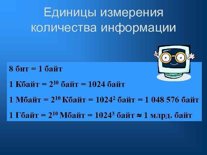 Единицы измерения количества информации 8 бит = 1 байт 1 Кбайт = 210 байт