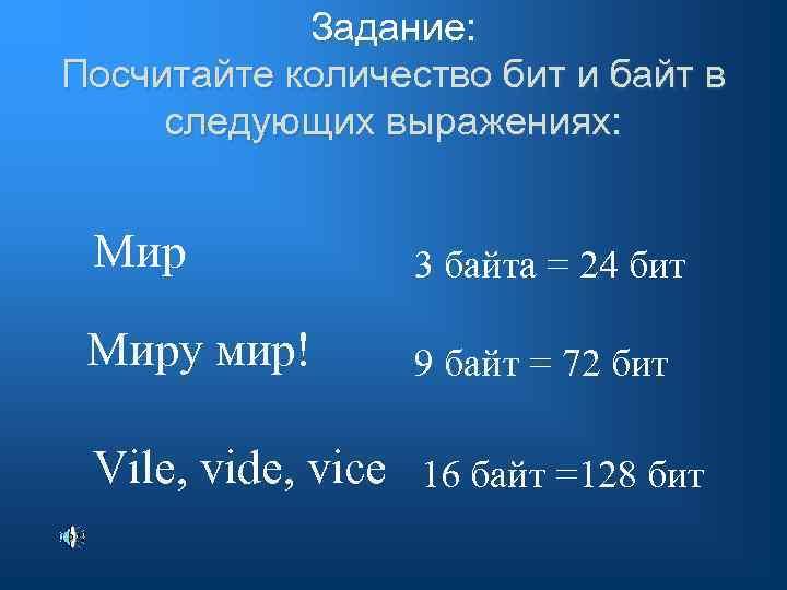 Задание: Посчитайте количество бит и байт в следующих выражениях: Мир 3 байта = 24